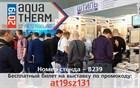 Выставка «Aquatherm St. Petersburg 2019» с 18 по 20 апреля